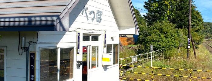 別保駅 is one of JR 홋카이도역 (JR 北海道地方の駅).