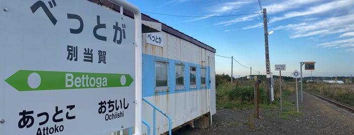 別当賀駅 is one of JR 홋카이도역 (JR 北海道地方の駅).