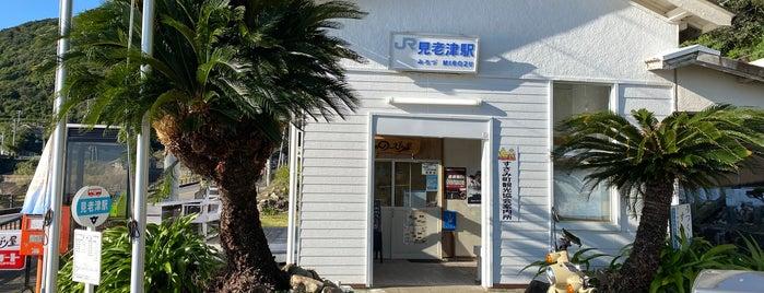Mirozu Station is one of Lugares favoritos de Shigeo.