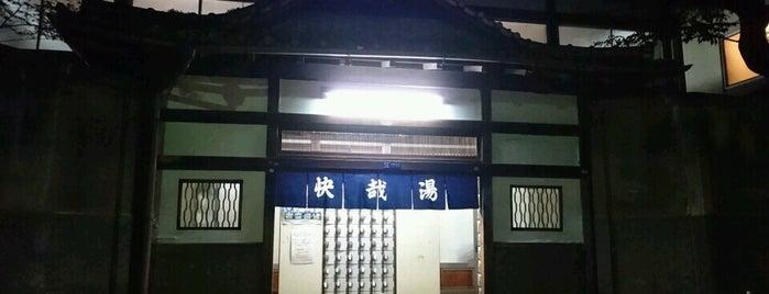 快哉湯 is one of 民宿はわわ、柊亭周辺銭湯.