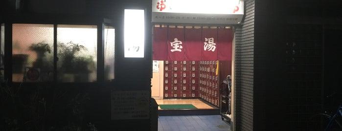 宝湯 is one of 神輿で訪れた場所-1.