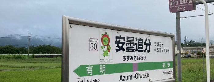 安曇追分駅 is one of JR 고신에쓰지방역 (JR 甲信越地方の駅).