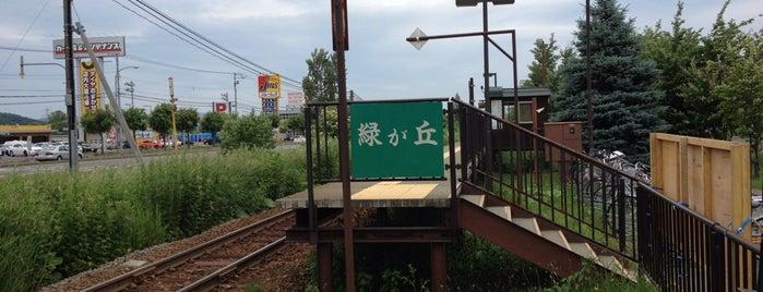 Midorigaoka Station (F30) is one of JR 홋카이도역 (JR 北海道地方の駅).