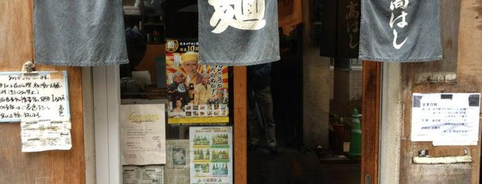 麺 高はし is one of Kotaro 님이 좋아한 장소.