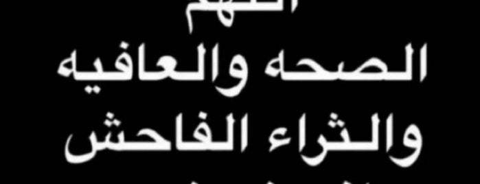 مطل أبها is one of ابها البهيه.