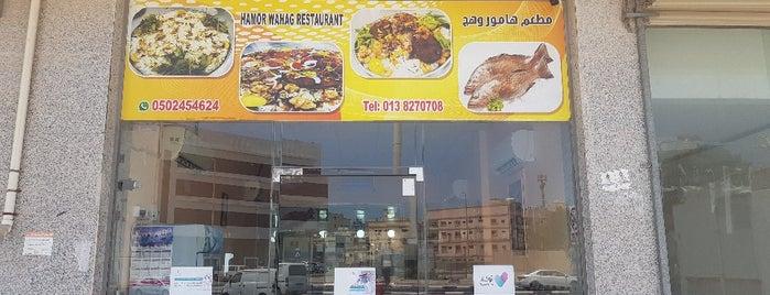مطعم هامور وهج is one of Bh.
