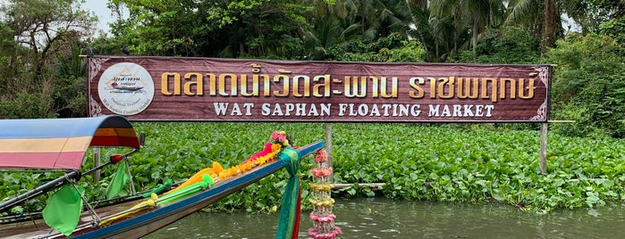 Wat Saphan Floating Market is one of Locais curtidos por Frank.
