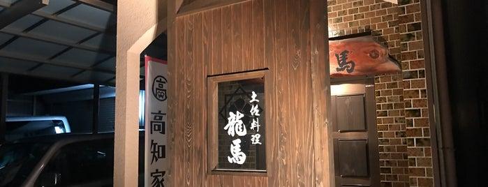 龍馬 is one of 【名城線沿線】行きたい.