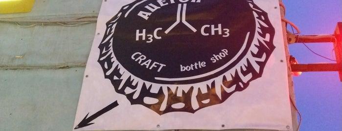 Acetone Bottle Shop is one of MRMNSK.