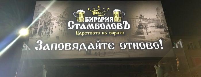 Бирария Стамболовъ is one of Tempat yang Disukai Seniora.
