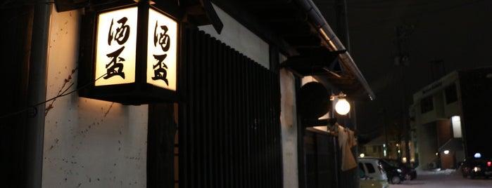 酒盃 is one of TAKETAKOさんの保存済みスポット.