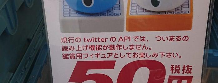 あきば U-shop is one of สถานที่ที่ Tomato ถูกใจ.