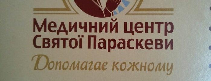 Медичний Центр Святої Параскеви is one of Olegさんのお気に入りスポット.