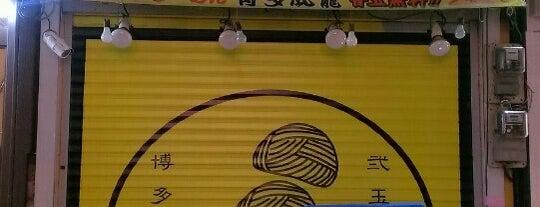 博多風龍 蒲田店 is one of Locais curtidos por 🐷.