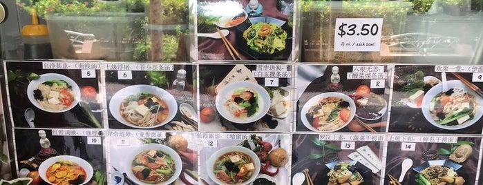 Si Hao Min Vegetarian 四好民素 is one of Vegan and Vegetarian.