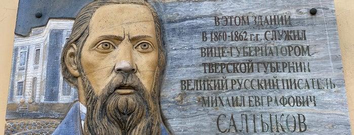 Мемориальная доска М.Е.Салтыкову-Щедрину is one of Тверь.