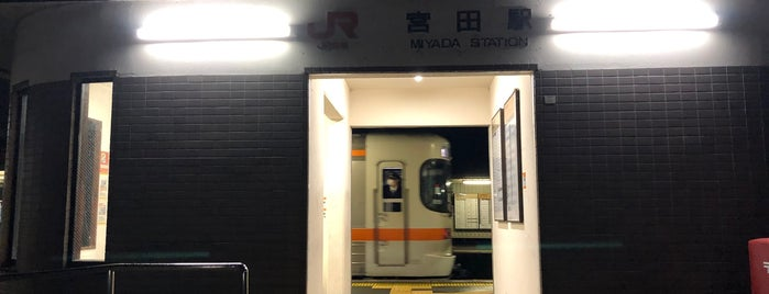 宮田駅 is one of JR 고신에쓰지방역 (JR 甲信越地方の駅).