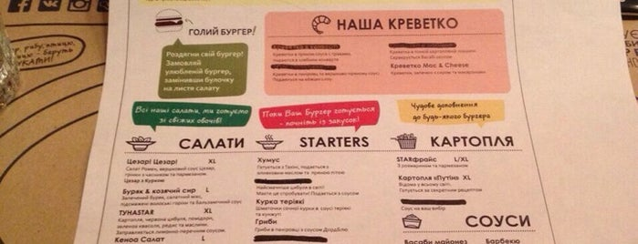 Star Burger is one of Free wi-fi places in Kyiv.