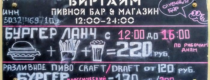 Биртайм is one of Orte, die Sergey gefallen.