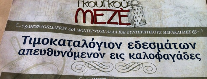 Γκουγκού Μεζέ is one of athens favourite.
