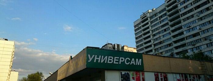 Авоська is one of Orte, die Yunus gefallen.