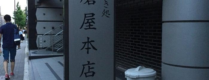 播磨屋本店 京都パレスサイド店 is one of Orte, die ZN gefallen.