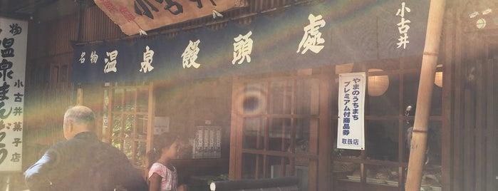 菓庵 小古井 is one of สถานที่ที่ 高井 ถูกใจ.