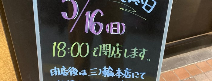 Suzuki Liquor Store is one of Locais curtidos por 高井.