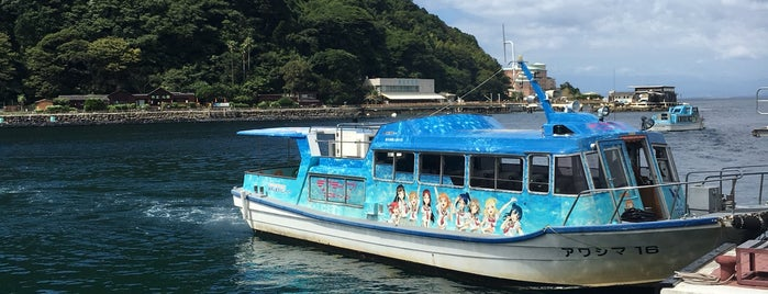 淡島船乗り場 is one of 思い出の場所.