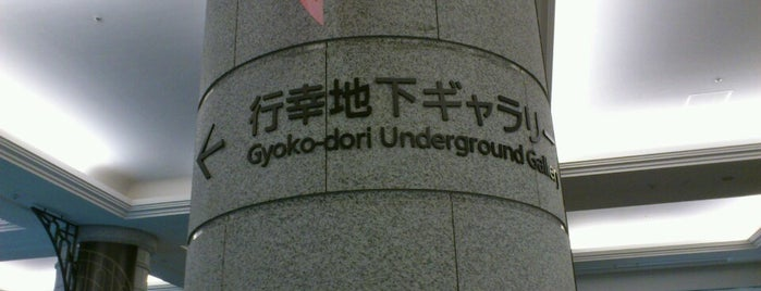 Gyoko-dori Underground Gallery is one of Orte, die ZN gefallen.