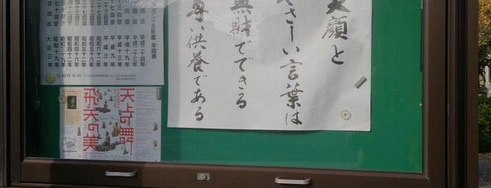 徳蔵寺 is one of Find My Tokyo.