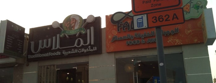 Al Mallas الملاس is one of Dubai Food.