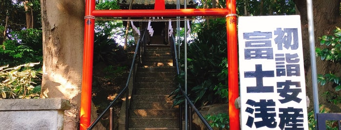 浅間神社 is one of Temples & Shrines Near Shin-Kawasaki.