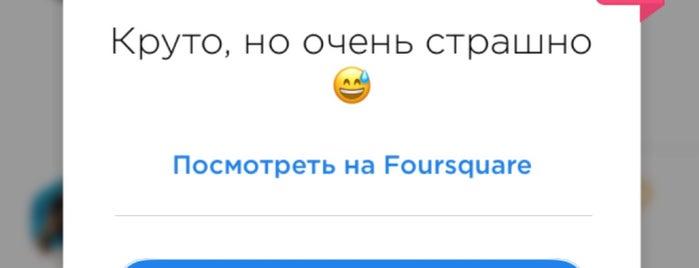 i-LABYRINTH is one of Ruslana : понравившиеся места.
