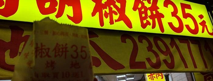赤肉胡椒餅總店 is one of Taiwan.