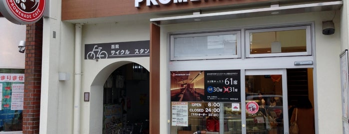 Promenade Cafe is one of Potential Work Spots: Kyoto.