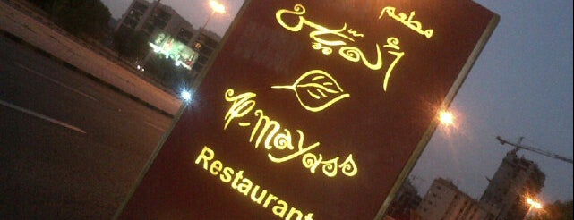 Al Mayass Restaurant is one of Adam's Saved Places.