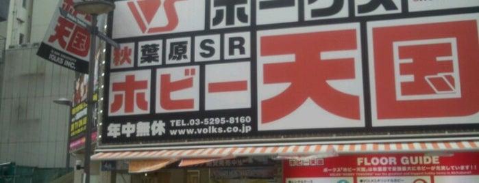 ボークス秋葉原ホビー天国 is one of Tempat yang Disukai 高井.