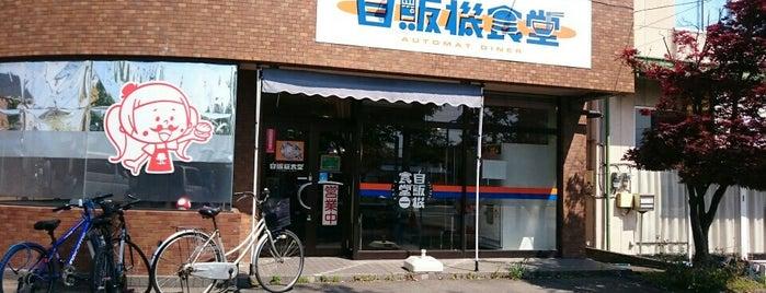 Jihanki Shokudo is one of Gespeicherte Orte von おがけん.