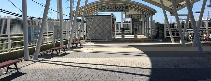 Jヴィレッジ駅 is one of JR 미나미토호쿠지방역 (JR 南東北地方の駅).