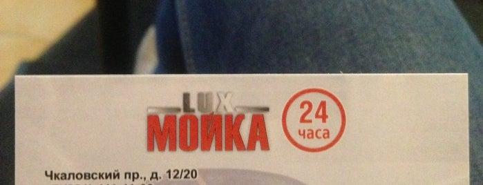 LUX МОЙКА 24 ЧАСА is one of Lugares favoritos de Tanya.