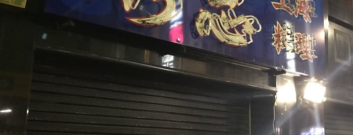 上海料理  秀恵 is one of 閉店 閉鎖.