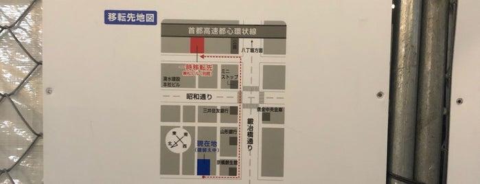 Pilot Corporation is one of สถานที่ที่บันทึกไว้ของ 東京人.