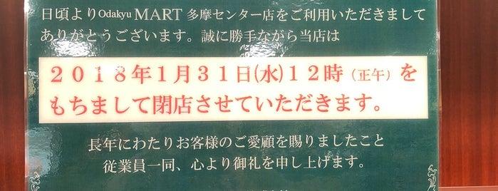 Odakyu MART 多摩センター店 is one of 閉店 閉鎖.