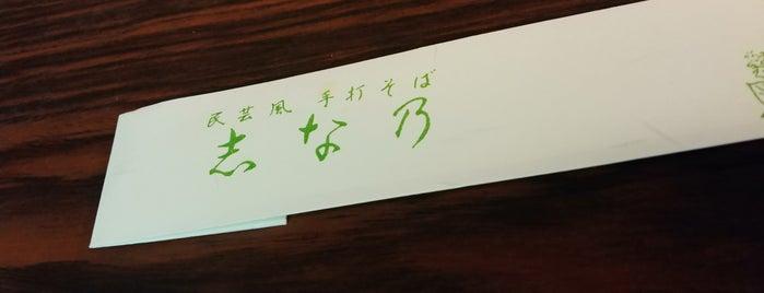 民芸風手打そば 志な乃 is one of Hide'nin Kaydettiği Mekanlar.