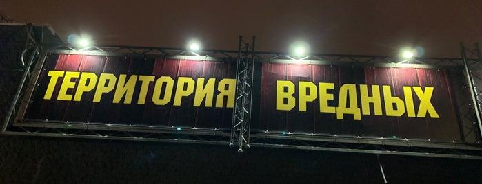 КУЛЬТ - Территория Вредных Привычек is one of Marisha : понравившиеся места.
