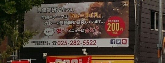 原価率研究所 新潟駅前本店 is one of Tempat yang Disukai Shohei.