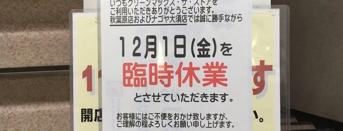 グリーンマックス・ザ・ストアー パーツPROショップ 秋葉原店 is one of 高井 님이 좋아한 장소.