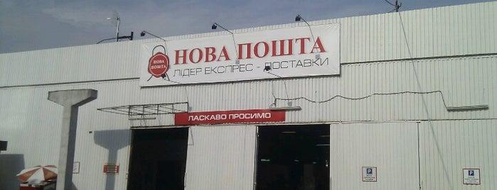 Нова Пошта №6 is one of Locais curtidos por Igor.