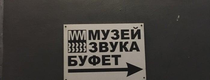 Музей звука is one of Galina: сохраненные места.